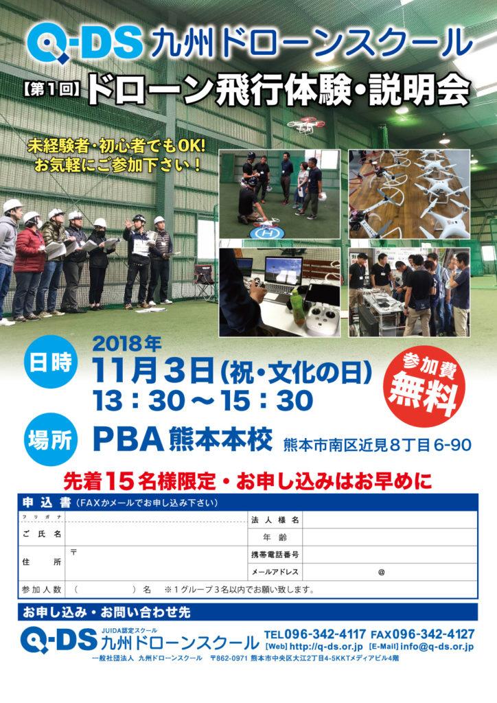 九州ドローンスクール第一回飛行体験会