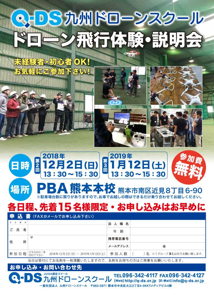 九州ドローンスクール第二・三回飛行体験会