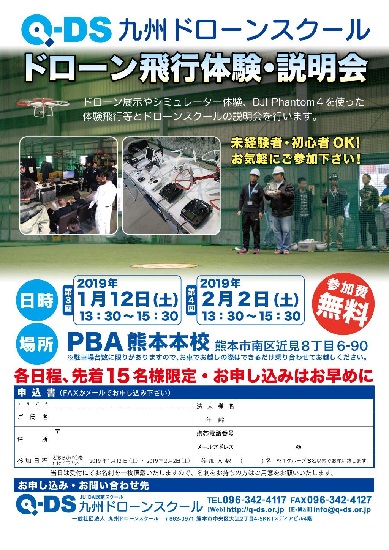 九州ドローンスクール第三・四回飛行体験会