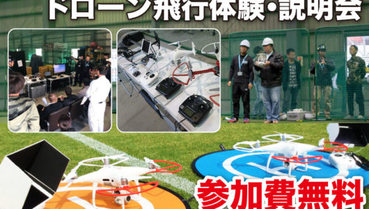 「3月期・4月期 無料ドローン飛行体験会を熊本市で開催しま[・・・]」記事内の画像