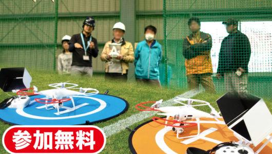 「5月期・6月期 無料ドローン体験会を熊本市で開催します!」記事内の画像