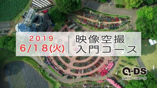 「6月18日(火)映像空撮入門コースを開催します!」記事内の画像