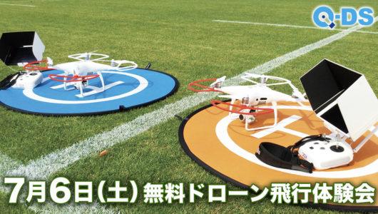 「7月6日(土)無料ドローン体験会を熊本市で開催!」記事内の画像