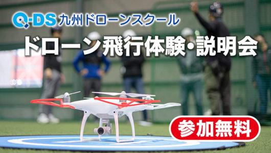 「9月1日(日)無料ドローン体験会を熊本市で開催!」記事内の画像