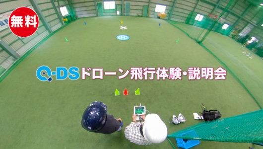 「10月5日(土)に無料ドローン体験会を熊本市で開催!」記事内の画像