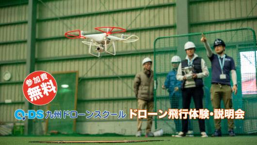 「2月8日(土)に無料ドローン体験会を熊本市で開催します!」記事内の画像
