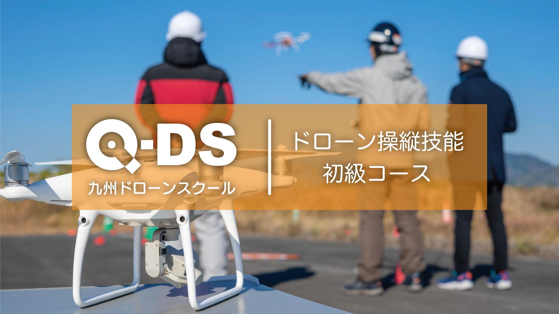 ドローン操縦技能初級コース開講!