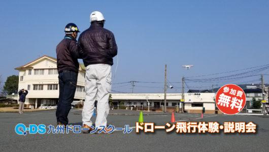 「【中止】3月7日(土)に予定していた無料ドローン体験会を[・・・]」記事内の画像