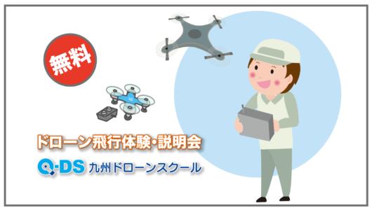 「【受付終了】9月12日(土)に無料ドローン体験会を熊本市[・・・]」記事内の画像