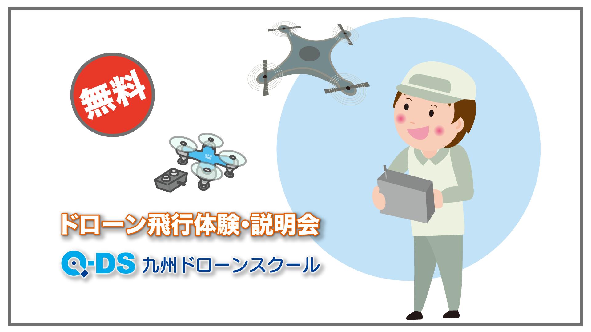 2020年8月熊本市で無料ドローン体験会
