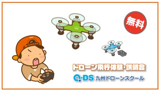 「【受付終了】10月10日(土)に無料ドローン体験会を熊本[・・・]」記事内の画像