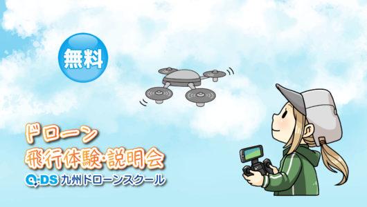 「【受付終了】11月14日(土)に無料ドローン体験会を熊本[・・・]」記事内の画像