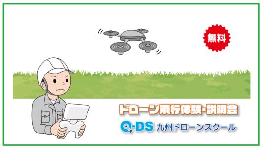 「【受付終了】12月5日(土)に無料ドローン体験会を熊本市[・・・]」記事内の画像