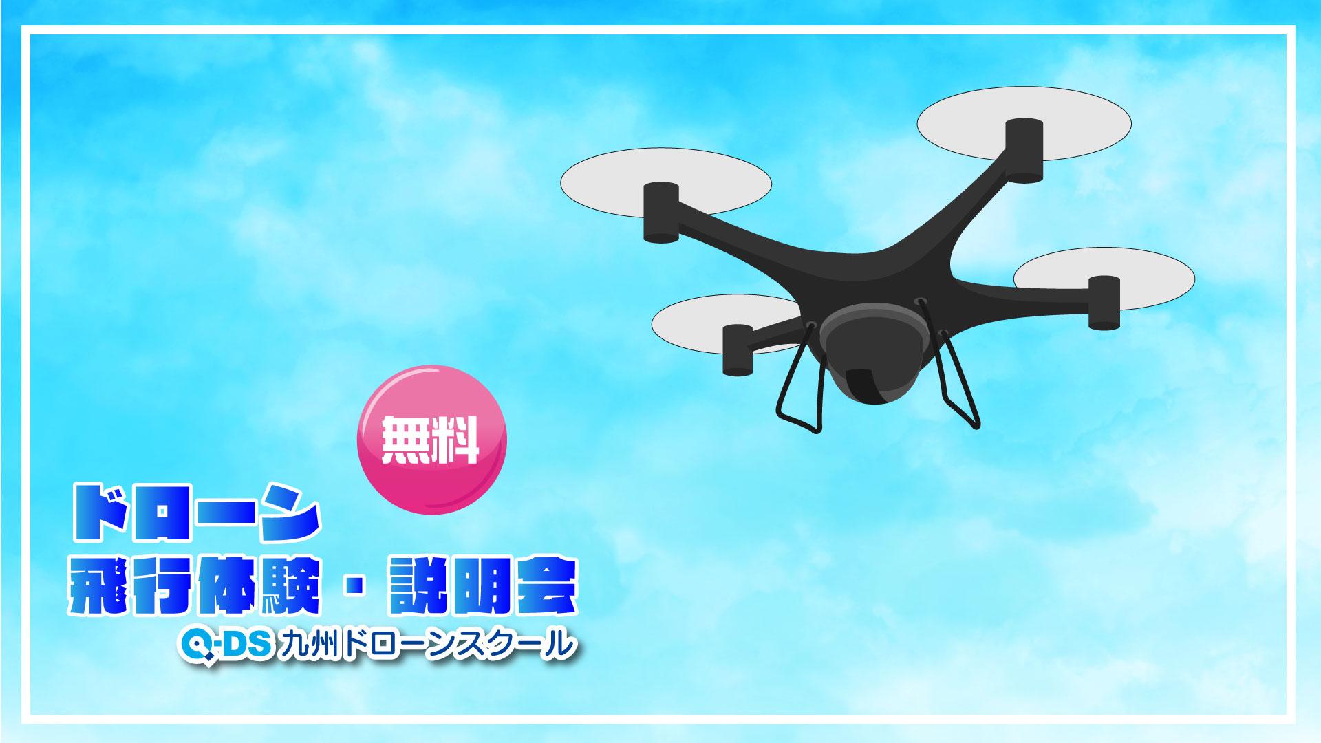 2021年1月熊本市で無料ドローン体験会