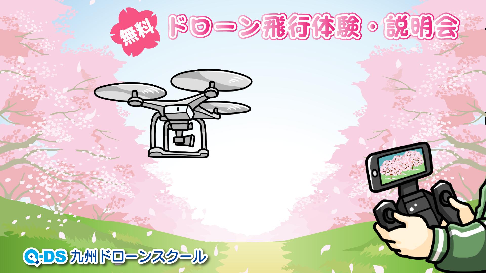 2021年4月熊本市で無料ドローン体験会