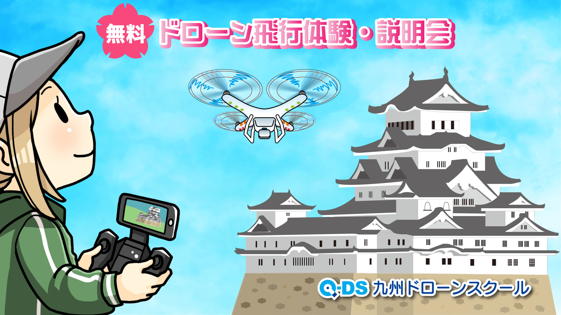 2021年5月熊本市で無料ドローン体験会