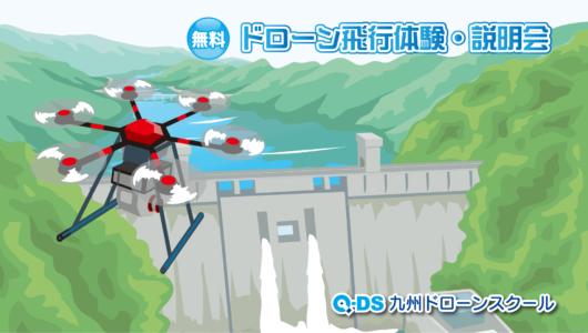 「【受付終了】6月5日(土)に無料ドローン体験会を熊本市で[・・・]」記事内の画像