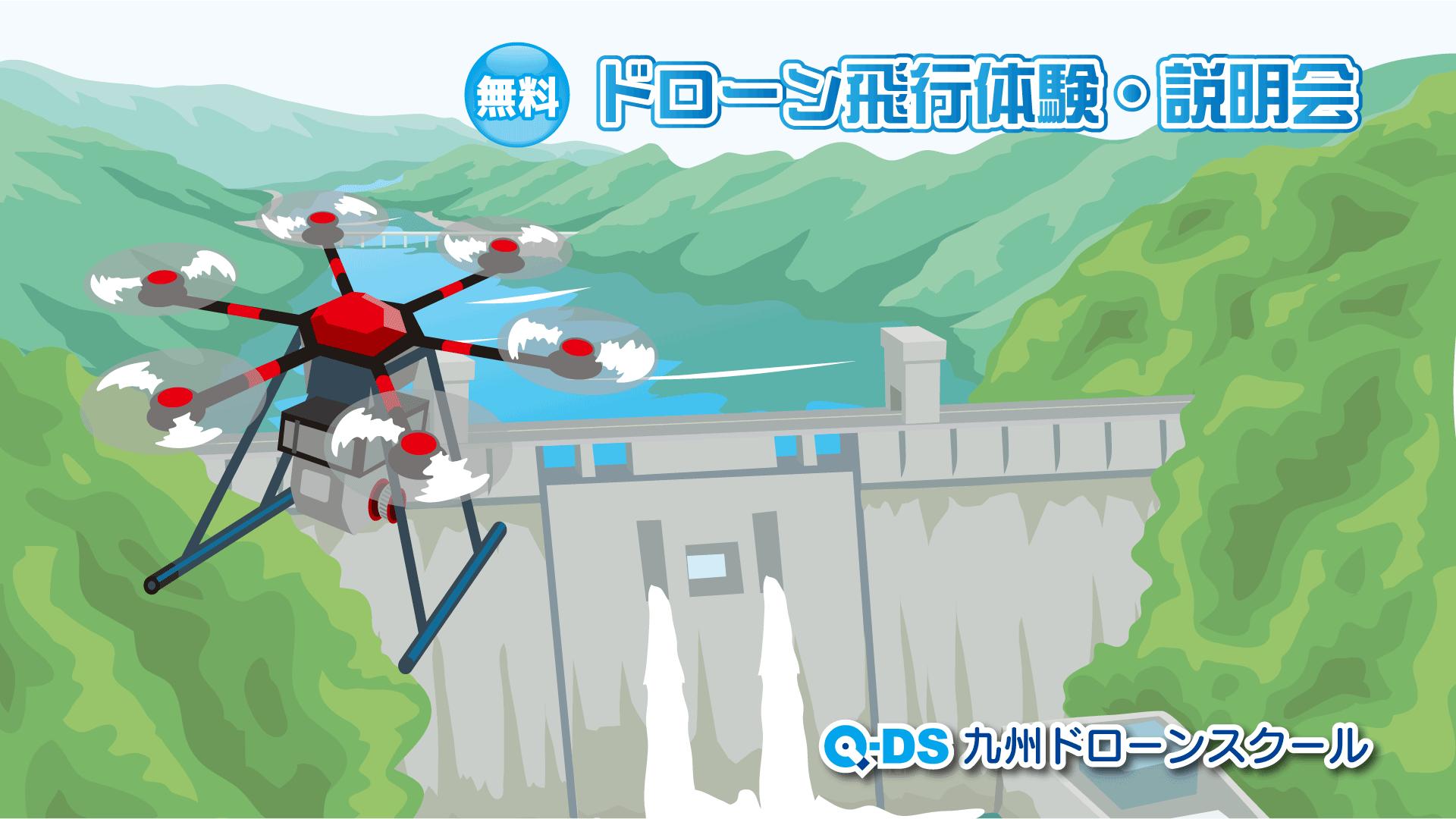 2021年6月熊本市で無料ドローン体験会