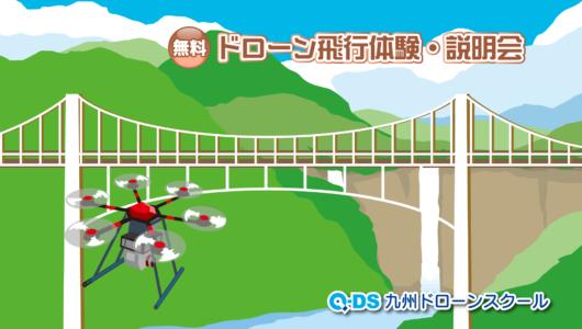 「【受付終了】7月9日(金)に無料ドローン体験会を熊本市で[・・・]」記事内の画像